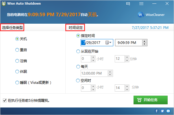 系统工具 Wise Auto Shutdown V1.76插图