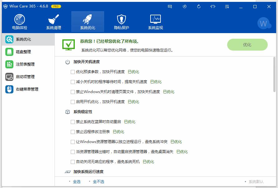 Wise Care 365 v5.0.1 Beta安装破解 Windows 第4张